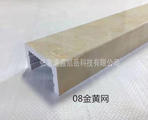 PVC石塑挡水条08金黄网