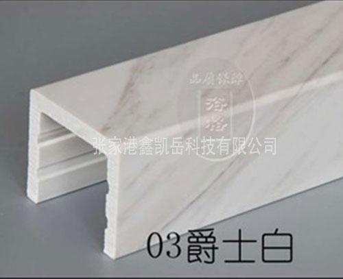 PVC石塑挡水条03爵士白